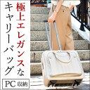 ビジネス バッグ レディース a4 旅行バッグ 大容量 横型 キャリーバッグ 自立 ビジネ