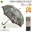 雨傘 日傘 UVカット UPF50 フランス ブランド ピガニオル PIGANIOL 晴雨兼用 傘 大判 大き
