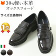 ステファノガンバ タッセル オックスフォード シューズ イタリア製 本革 レディース STEFANO GAMBA|おじ靴 レザー 送料無料 マニッシュ シューズ メンズライク シューズ インポート ブランド 靴 軽い 大人 おしゃれ きれいめ 大きいサイズ