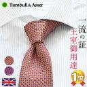 ターンブル アッサー シルク100% ネクタイ ブルークロス イギリス製 幅 8cm Turnbull&Asser|ターンブル&アッサー ブランド ビジネス 結...