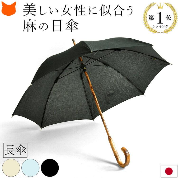 ワカオ 日本製ブランドの麻素材の日傘 47cm ...の商品画像