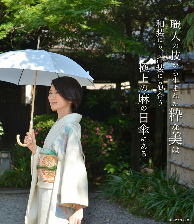ワカオ 日本製ブランドの麻素材の日傘 47cm...の紹介画像3