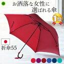 ワカオ 折りたたみ傘 55cm クラシック タッセル付き 折り畳み傘 日本製 6本骨 wakao 雨傘 着物 和装 浴衣 持ち手 J 竹 富士絹|ブランド…