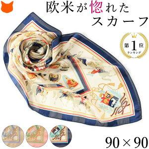 スカーフ ブランド