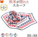 スカーフ ブランド お母さん