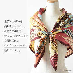 カンタンに、キレイにスタイルが完成するスカーフリング。.Y(ドットワイ)レザー本革スカーフリングスカーフ留めクリップ使い方・結び方・通し方を写真画像で掲載スカーフの巻き方(ブランドファッション30代40代コーディネートコーデ通販楽天)【楽ギフ_包装】