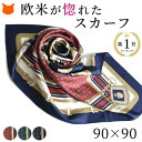 シルク100 スカーフ コートオブアームス 88x88 大判...