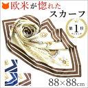 セーリング ツイル シルク スカーフ マリン柄 88x88cm 大判 正方形 日本製 ブランド シル