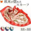 シルク スカーフ 大判 正方形 90 秋 日本製 横浜スカーフ ブランド ネイビー レッド 赤 グリーン 緑 プレゼント