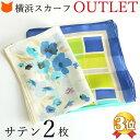 ショッピング長方形 スカーフ シルク サテン 2枚セット 大判 日本製 アウトレット 横浜スカーフ