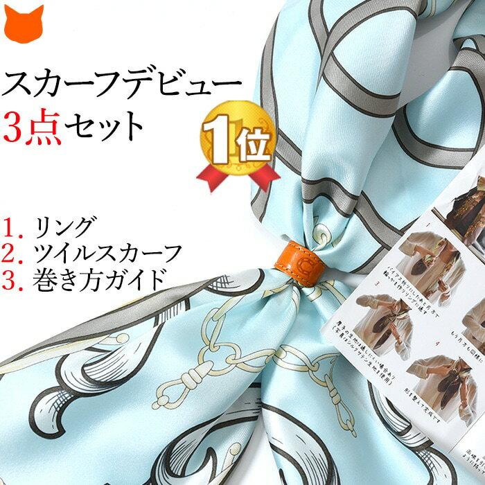 ツイルスカーフ、スカーフリング、巻き方リーフレット3点セット【スカーフはじめてセット】横浜スカーフ、レザースカーフリング、巻き方ガイド付き! 誕生日 プレゼント 女性 お母さん ギフト 贈り物 義母 義理の母親