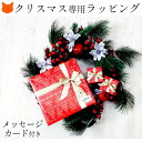 クリスマス専用ギフトラッピング※ギフトラッピングご希望の方は一緒にカートに入れて下さい※必ず商品と一緒にご注文下さい
