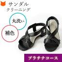 【補色付き】丸洗い サンダル クリーニング ミュール 靴 汚...