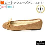 クリーニング ムートン スリッポン・シューズコース 靴の丸洗い| 消臭 除菌 補色 スエード 革靴 スエード 防水加工対応 お手入れ ブーツケア ムートンに精通している靴を知り尽くしたお店 2足で