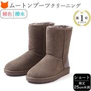 ムートンブーツ クリーニング ショート ブーツコース 丸洗い|靴 消臭・除菌・補色・防水加工 スエード靴、ブーツや革靴にも お手入れ ブーツケア