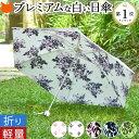 信頼の日本製。日傘はお洒落でないと意味がない。白でuvカット99.8%以上の折りたたみ日傘はプレミアムホワイト/晴雨兼用+超軽量/遮熱効果-10℃でひんやりクールダウン/紫外線/完全遮光と違い瞳に負担をかけない折り畳み日傘。母の日/敬老の日/UVION【楽ギフ_包装】