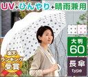 白い UVカット 日傘 晴雨兼用 大判 長傘 60 超軽量 軽い おしゃれ ひんやり 日本製 ブランド プレミアムホワイト アラベスク 8本骨 | …