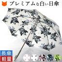 長傘 軽い UVカット 日傘 晴雨兼用 UVION プレミアムホワイト 遮光 ローズ 花柄 日本製 |日傘 UVカット ほぼ 100% ひんやり 涼しい 花…