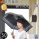 花柄 シルバーコーティング 折りたたみ 日傘 晴雨兼用 フラワー柄 50  折り畳み傘 黒 ブラック 大きめ 遮光 軽い 軽量 UV 100 ひんやり…