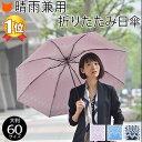 遮熱 大判 日傘 折りたたみ シルバーコーティング 晴雨兼用 レース柄 |大きい 日傘 折り畳み傘 黒 ブラック 大きめ 遮光 軽い 軽量 UV …