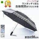 自動開閉 晴雨兼用 折りたたみ傘 雨傘 日傘 大判 大きい 54cm 8本骨 UVカット|レディース