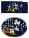 部活魂プリントフェイスタオル【6450】★剣道一筋☆ネーム刺繍  無料サービス!!※包装(ラッピング)不可。