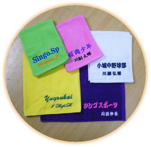 グッドタオルネーム刺繍サービス大判スポーツサイズ...の商品画像