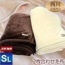 【送料無料】京都西川 2枚合わせ毛布〔2NY5041〕【DR】 無地カラー シングル ロング 150×210cm 2枚合せ ポリエステル毛布 寝具 毛布 あったか もうふ ブランケット