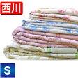 【送料込!】【訳あり】【色柄おまかせ】京都西川B格綿毛布[シングル]Sコットンケット