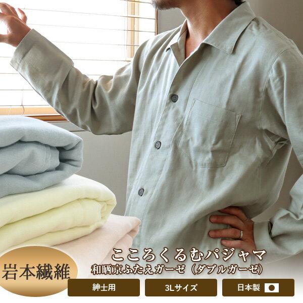 岩本繊維 ダブルガーゼ パジャマ/紳士用/3Lサイズ/長袖/日本製【受注生産】【代引き不可】