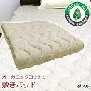 【最安値に挑戦】アルファ オーガニックコットン敷きパッド ダブルサイズ 140×205cm The Best Quality (02-061)