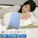 綿シャーリングまくらパッド 43×63cm シャーリング加工で優れた吸水性 パイル部分は綿100% ゴム付 枕カバー ピロケース【HLS_DU】