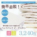 ショッピングマットレス ベッドパッド ピーチスキン ダブル 140×200cm 速乾 洗えるベッドパッド やわらかな肌ざわりの側生地