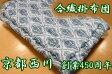 合繊掛布団 京都西川創業450周年 テノール(シングル:150×210)/ピンク/ブルー/日本製