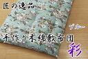 手作り木綿敷布団 彩 (103×200cm)