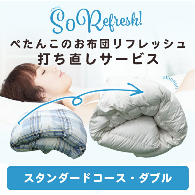 羽毛 布団 リフォーム ・ 打ち直し サービス 送料無料 スタンダードコース ダブルサイズ *ご自宅までお布団を取りに伺います
