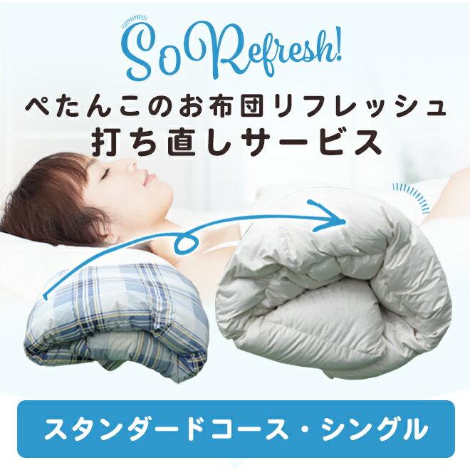羽毛 布団 リフォーム ・ 打ち直し サービス 送料無料 スタンダードコース シングルサイズ *ご自宅までお布団を取りに伺います