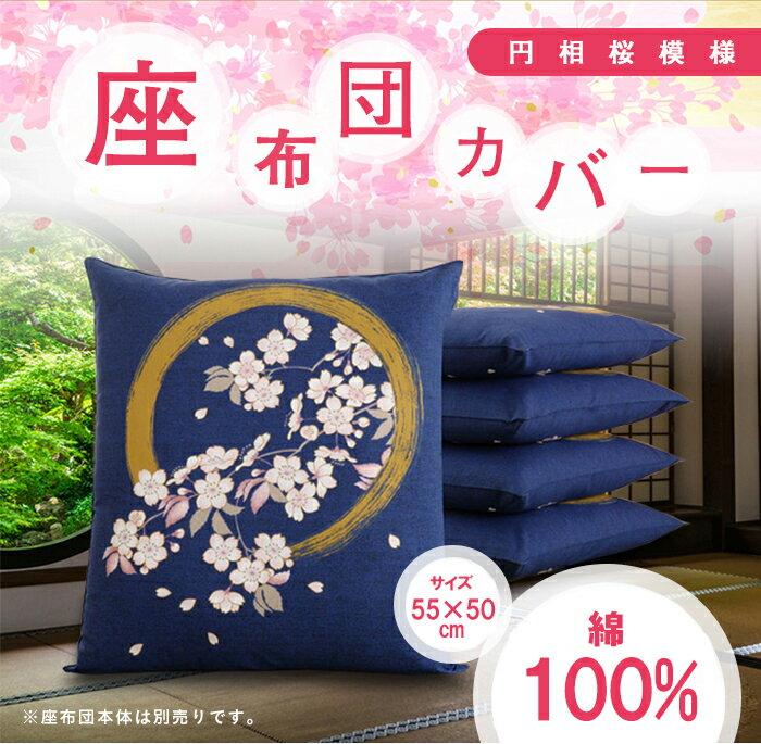 座布団カバー 銘仙版 円相桜 55×59cm 人気のあるおしゃれな和風柄