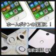 iPhone ホームボタン 指紋認証 保護 プロテクト アイフォン 送料無料 激安 iPhone6 iPhone6s iPhone6+ iPhone6s+ Apple