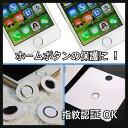 【送料無料】 iPhone ホームボタン 指紋認証 保護 プロテクト アイフォン 激安 iPhone6 iPhone6s iPhone6Plus iPhone6sPlus iPhone7 Apple