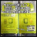 【送料無料】 R-SIM10+ ロック解除アダプター SIMフリー docomo iPhone R-SIM 10 + unlock adapter SIM fr...