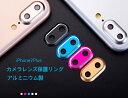 【送料無料】カメラ レンズ 保護 カバー iPhone 7 7Plus 保護 アルミニウム 合金 耐衝撃 保護シール カメラ レンズ リング レンズカバー カメラリング カメラガード