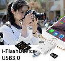 【送料無料】 i-Flash Device micro USB3.0 マルチ カード リーダー SD メモリー コンパクト iPhone a...
