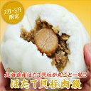 季節の中華まん詰合わせ8個入《ほたて貝柱肉饅×4個、