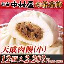 天成肉饅《小》 12個入【新宿中村屋の最高峰中華まん】【肉まんのみのセット】