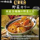 味文化 野菜カリー≪国産9種類の野菜と豆≫【レトルトカレー】