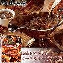 民族レストラン ビーフカリーインド風【レトルトカレー】