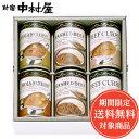 カリー&ハヤシ 6缶入【送料無料】【缶詰ギフト】【カレーとハヤシビーフのセット】