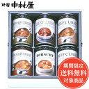 カリー&シチュー 6缶入【送料無料】【缶詰ギフト】【カレーとシチューのセット】
