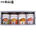 カリー詰合わせ 4缶入【缶詰ギフト】【カレーセット】